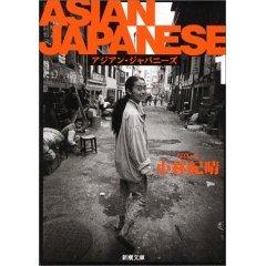 Asian_japanese